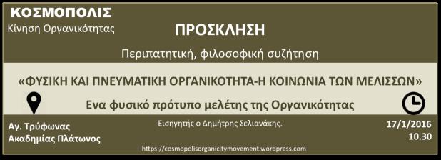 COSMOPOLIS 17.1.16