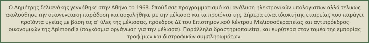 SELIANAKIS