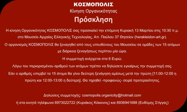 PROSKLHSH ΜΟΥΣΕΙΟ ΑΡΧΑΙΑΣ ΤΕΧΝΟΛΟΓΙΑΣ