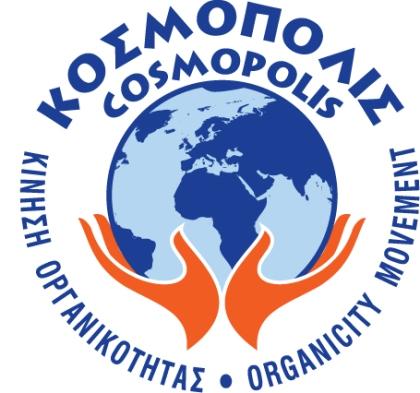 Image result for Ιδρυτή Κίνησης Οργανικότητας ΚΟΣΜΟΠΟΛΙΣ