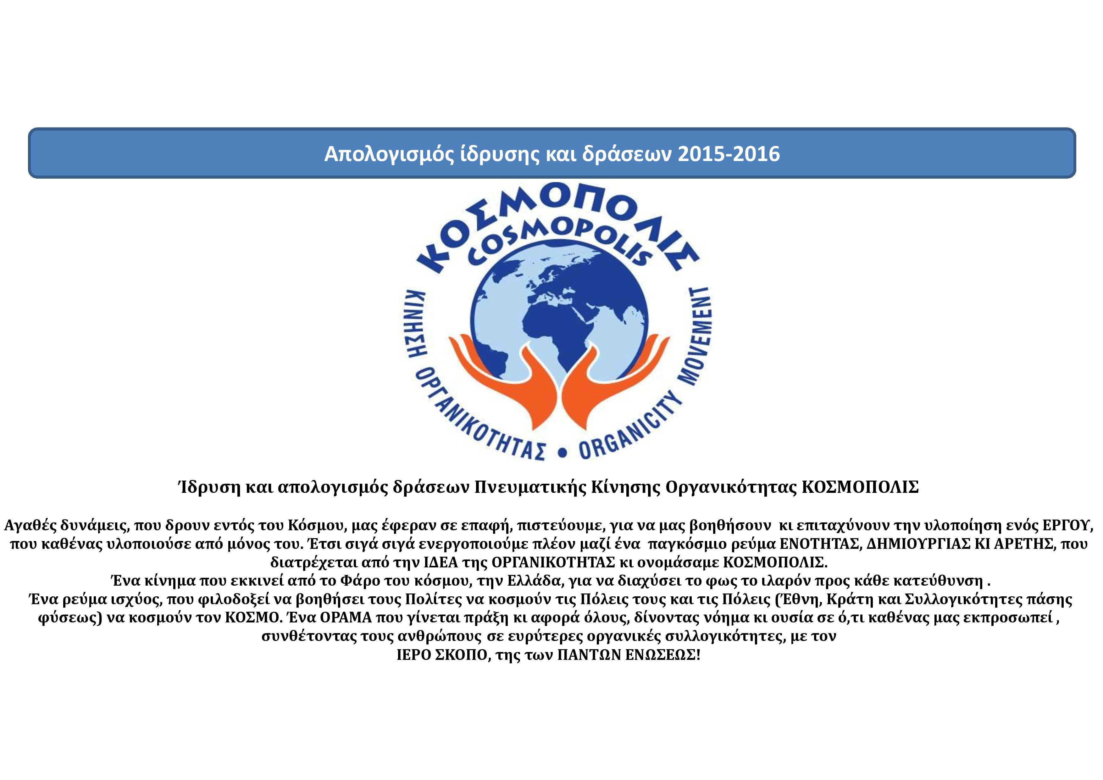 1-apologismos-2015-2016