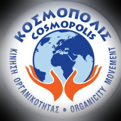 cosmopolis ΣΕΒ