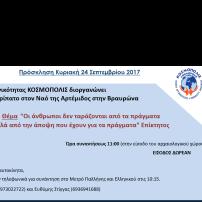 Πρόσκληση 24-9-2017